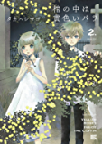 棺の中は黄色いバラ (2) (バーズコミックス)