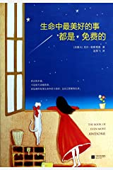 The Book of Awesome (Chinese Edition) Paperback