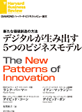 デジタルが生み出す5つのビジネスモデル DIAMOND ハーバード・ビジネス・レビュー論文