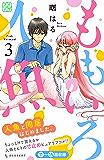 ももいろ人魚 プチデザ(3) (デザートコミックス)