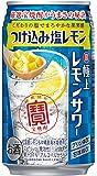 極上レモンサワー つけ込み塩レモン [ チューハイ 350ml×24 ]