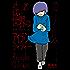 狭い世界のアイデンティティー(2) (モーニングコミックス)