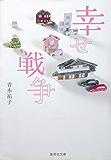 幸せ戦争 (集英社文庫)