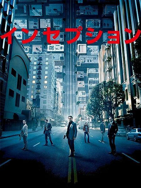 【映画感想】インセプション Inception (2010)