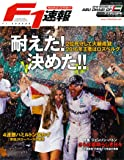 F1速報 2016年 第21戦 アブダビGP (エフワンsokuho)