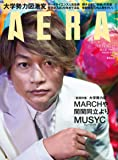 AERA (アエラ) 2019年 5/13 増大号【表紙:香取慎吾】 [雑誌]