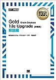 [ワイド版]オラクルマスター教科書 Gold Oracle Database 12c Upgrade[新機能] 解説編