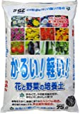 自然応用科学 かるい! 軽い! 花と野菜の培養土  25L