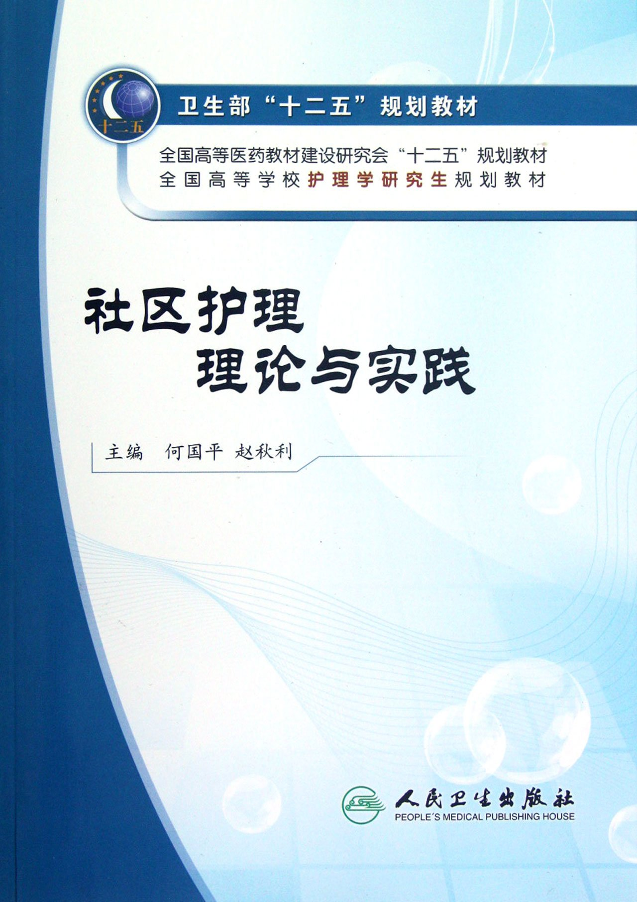 Theory and Practice of Community Care (Chinese Edition) ebook