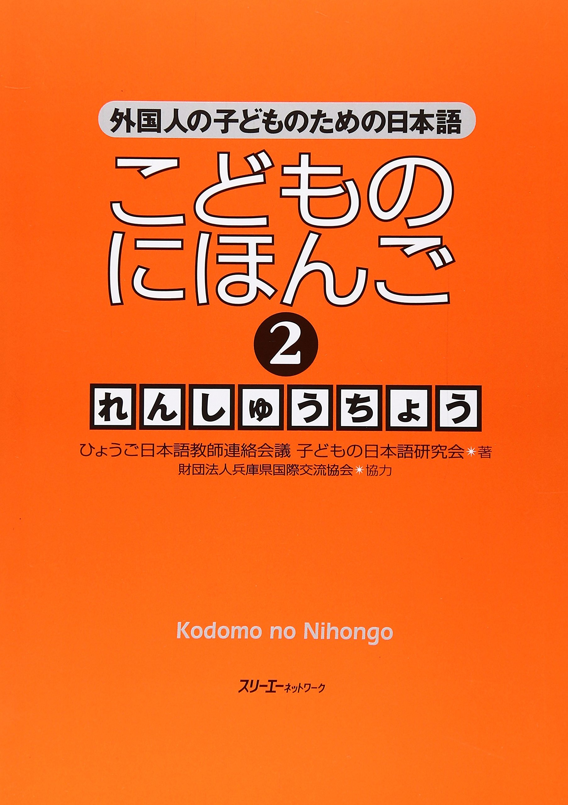 Download Kodomo no nihongo. 2. ebook