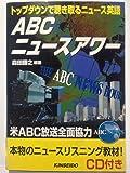 ABCニュースアワー―トップダウンで聴き取るニュース英語