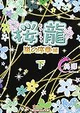 桜龍 嵐の序章 編[下] (魔法のiらんど文庫)