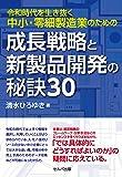 令和時代を生き抜く中小・零細製造業のための成長戦略と新製品開発の秘訣30