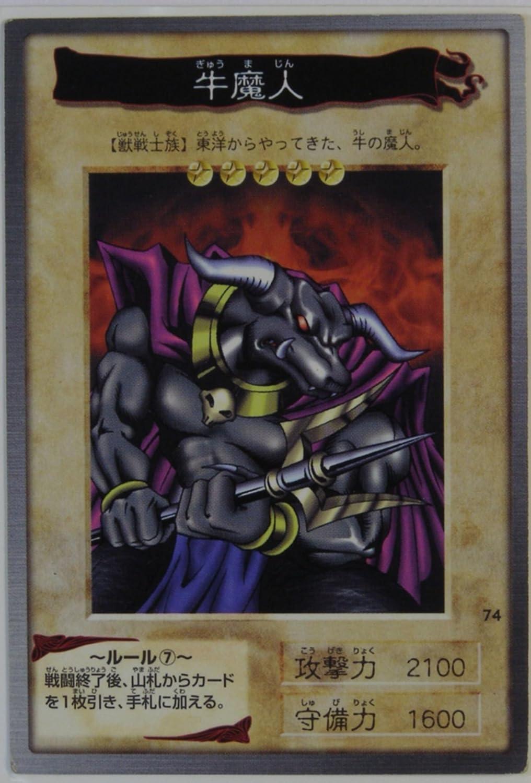 バンダイ 遊戯王カード 牛魔人 74 B00E1WNU0K