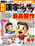 難問 漢字ジグザグフレンズ 2018年 08 月号 [雑誌]