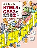 よくわかるHTML5+CSS3の教科書【第2版】 教科書シリーズ