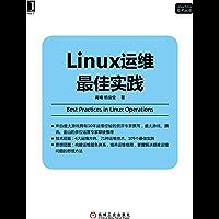 Linux运维最佳实践 (Linux/Unix技术丛书)