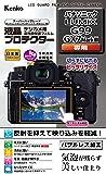 Kenko 液晶保護フィルム 液晶プロテクター Panasonic LUMIX G99/GX7 MarkIII用 日本製 KLP-PAG99