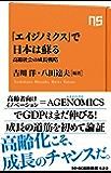 「エイジノミクス」で日本は蘇る 高齢社会の成長戦略 (NHK出版新書)