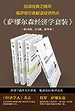 萨缪尔森经济学精选套装(第19版 共4册) (最后的宣言译丛)