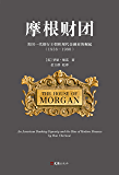 摩根财团:美国一代银行王朝和现代金融业的崛起(1838-1990)(读客熊猫君出品,关于华尔街,读这本就够!)
