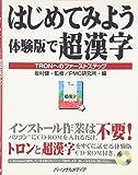 はじめてみよう体験版で超漢字―TRONへのファーストステップ
