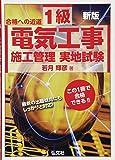 合格への近道 1級電気工事施工管理 実地試験 (国家・資格シリーズ 29)