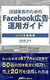 店舗集客のための Facebook広告運用ガイド 【2019年最新版】: たった半日で677円の広告費で50名の団体集客に成功し、売上20万を達成した方法