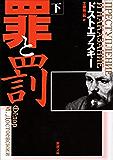 罪と罰(下)(新潮文庫)