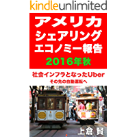 2016 Sharing Economy Report in US - Uber became a social infrastructure (Japanese Edition)