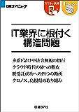 IT業界に根付く構造問題(日経BP Next ICT選書) 日経コンピュータReport3