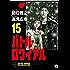 バトル・ロワイアル(15) (ヤングチャンピオン・コミックス)