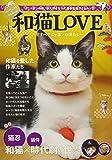 和猫LOVE ~愛すべきニッポンの猫たち~ (パーフェクト・メモワール)