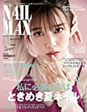 NAIL MAX(ネイル マックス) 2018年8月号[雑誌]