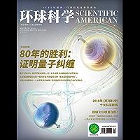 《环球科学》2019年01月号