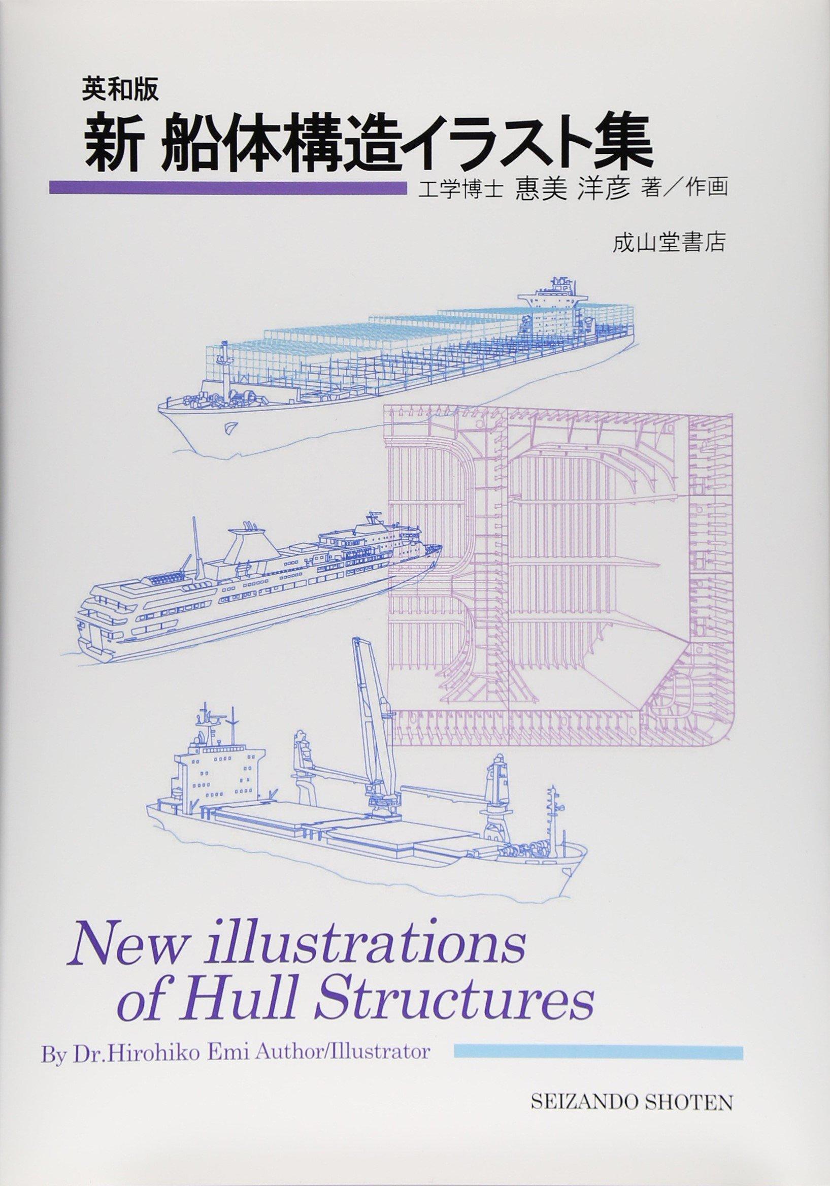 Read Online Shin sentai kozo irasutoshu : Eiwaban. pdf