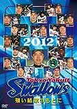 東京ヤクルトスワローズ 2012 強い結束のもとに [DVD]