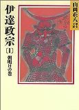 伊達政宗(1) 朝明けの巻 (山岡荘八歴史文庫)