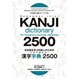 Kanji Dictionary for Foreigners Learning Japanese 2500 N5 to N1