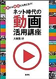 ネット時代の動画活用講座