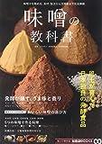 味噌の教科書 (TJMOOK 知恵袋BOOKS)