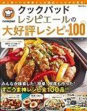 クックパッド レシピエールの大好評レシピBEST100 (TJMOOK)