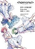 ハーモニー(4) (角川コミックス・エース)