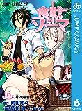 食戟のソーマ 6 (ジャンプコミックスDIGITAL)