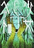 少女ペット 5 (エッジスタコミックス)
