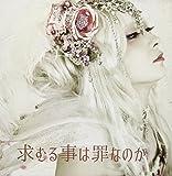 TVアニメ 大正ちっちゃいさん主題歌CD『求むる事は罪なのか』