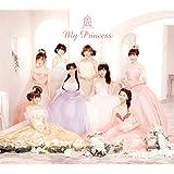 My Princess(初回限定盤)