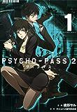 PSYCHO-PASS サイコパス 2 1 (コミックブレイド)