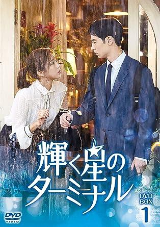[DVD]輝く星のターミナル DVD-BOX1