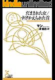だまされた女/すげかえられた首 (光文社古典新訳文庫)